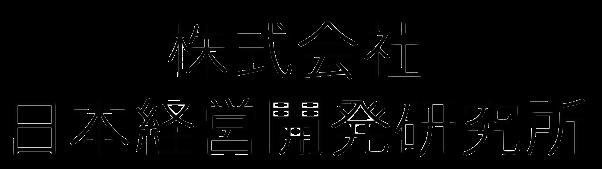 株式会社 日本経営開発研究所